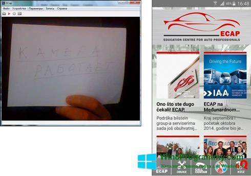 Скриншот программы ECap для Windows 8