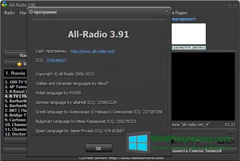 Скриншот программы All-Radio для Windows 8
