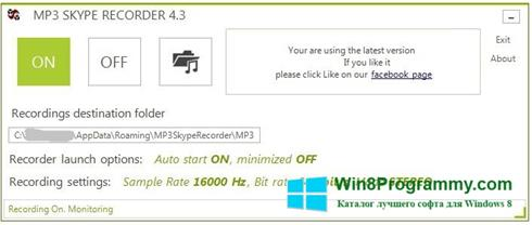 Скриншот программы MP3 Skype Recorder для Windows 8