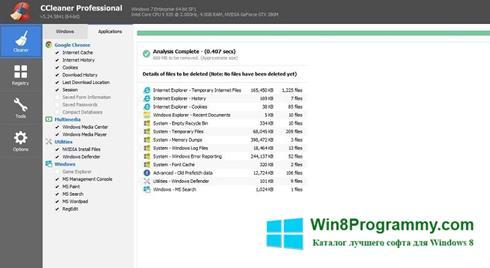 Скриншот программы CCleaner Professional Plus для Windows 8