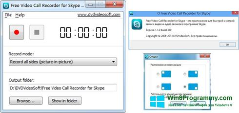 Скриншот программы free video call recorder for skype для Windows 8