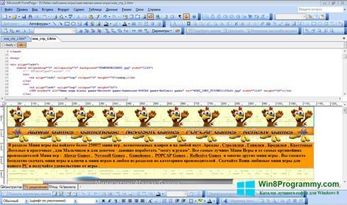Скриншот программы Microsoft FrontPage для Windows 8