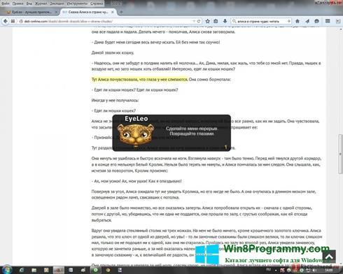Скриншот программы EyeLeo для Windows 8