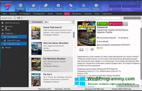 Скриншот программы Futuron для Windows 8