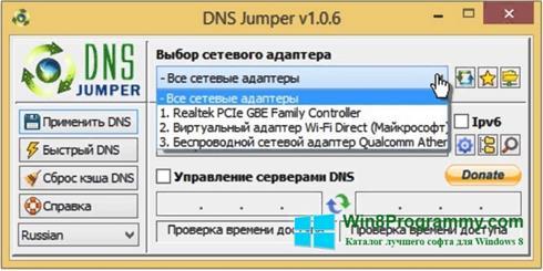 Скриншот программы DNS Jumper для Windows 8