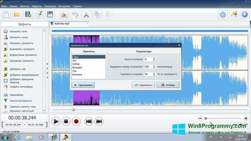 Скриншот программы АудиоМАСТЕР для Windows 8