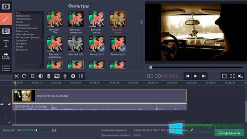 Скриншот программы Movavi Video Suite для Windows 8