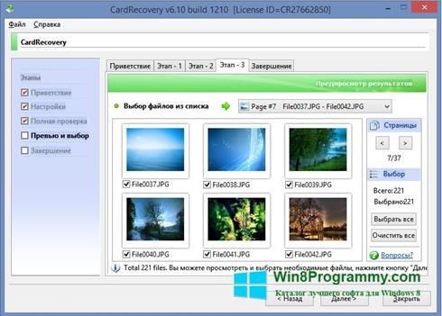 Скриншот программы CardRecovery для Windows 8