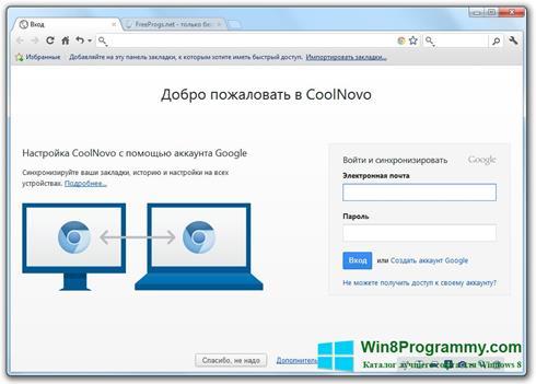 Скриншот программы CoolNovo для Windows 8