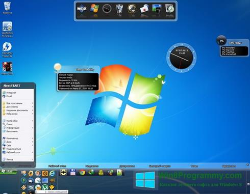 Скриншот программы Winstep Nexus для Windows 8