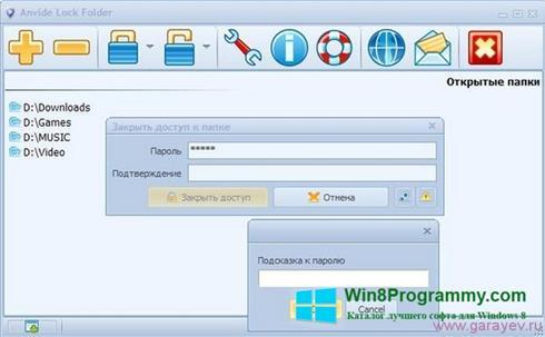 Скриншот программы Anvide Lock Folder для Windows 8