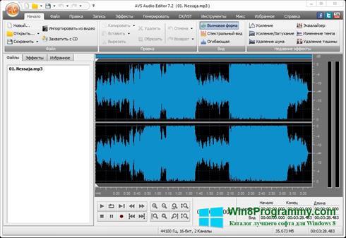 Скриншот программы AVS Audio Editor для Windows 8
