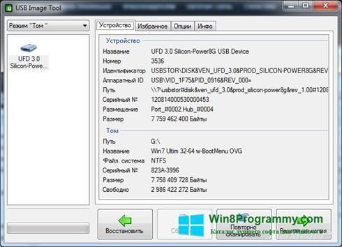 Скриншот программы USB Image Tool для Windows 8