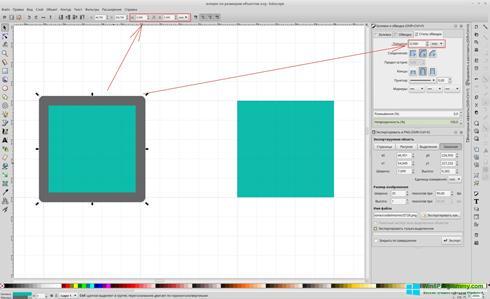 Скриншот программы Inkscape для Windows 8
