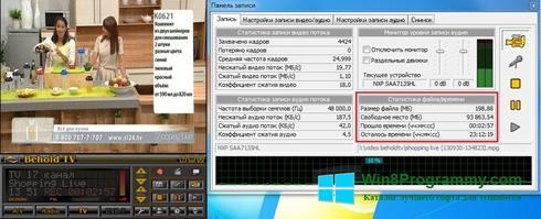 Скриншот программы BeholdTV для Windows 8