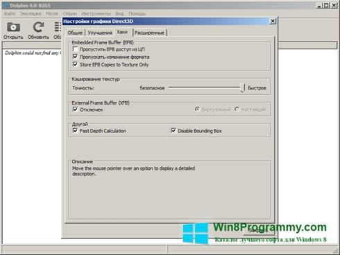 Скриншот программы Dolphin для Windows 8