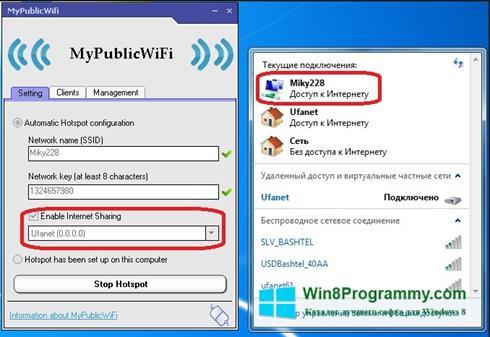 Скриншот программы MyPublicWiFi для Windows 8