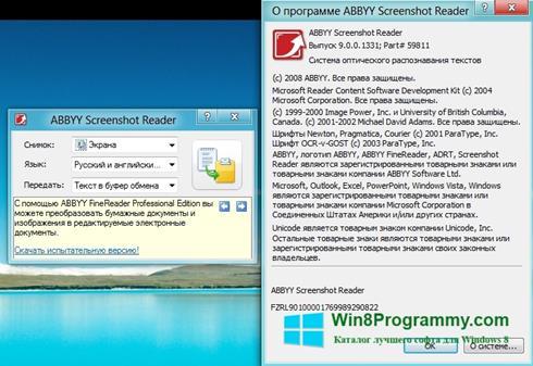 Скриншот программы ABBYY Screenshot Reader для Windows 8