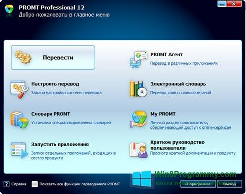 Скриншот программы PROMT для Windows 8