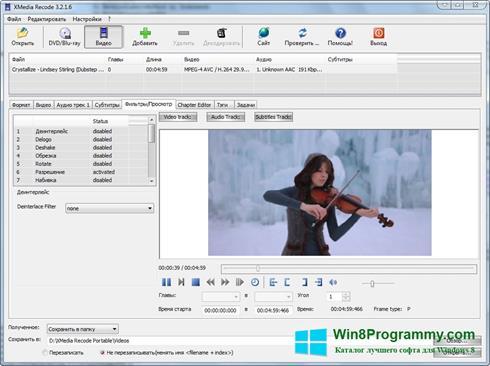 Скриншот программы XMedia Recode для Windows 8
