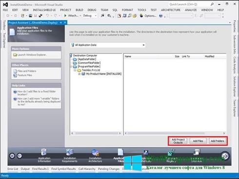 Скриншот программы InstallShield для Windows 8