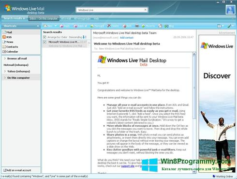 Скриншот программы Windows Live Mail для Windows 8