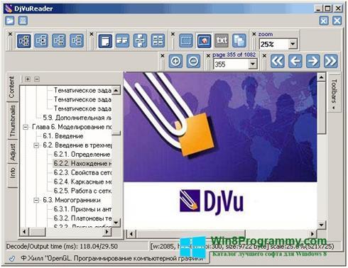Скриншот программы DjVu Reader для Windows 8