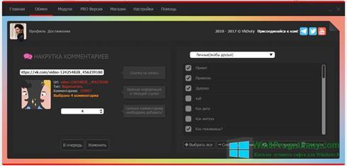 Скриншот программы VkDuty для Windows 8