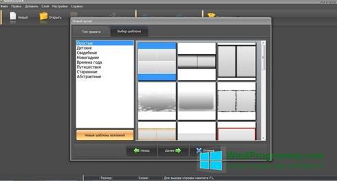 Скриншот программы ФотоКОЛЛАЖ для Windows 8