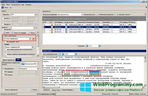 Скриншот программы SearchInform для Windows 8