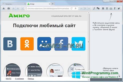 Скриншот программы Амиго для Windows 8