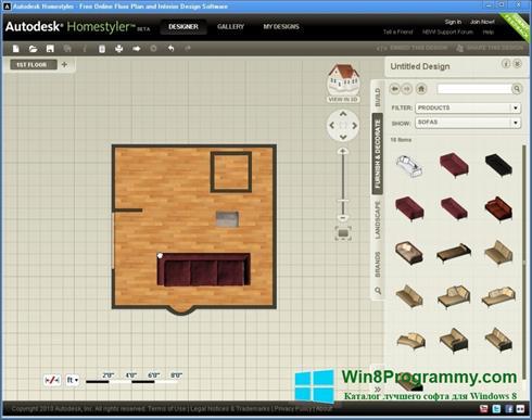 Скриншот программы Autodesk Homestyler для Windows 8