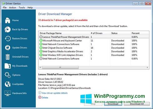 Скриншот программы Driver Genius Professional для Windows 8