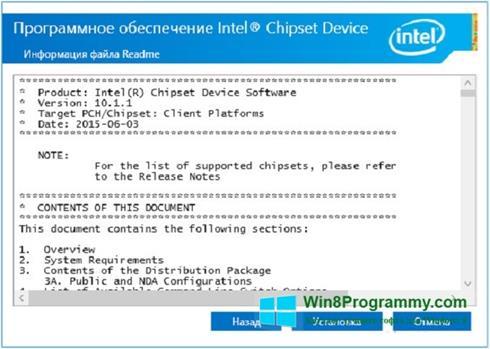 Скриншот программы Intel Chipset Device Software для Windows 8