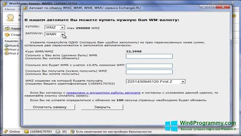Скриншот программы WebMoney Keeper Classic для Windows 8