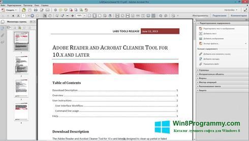 Скриншот программы Adobe Acrobat для Windows 8