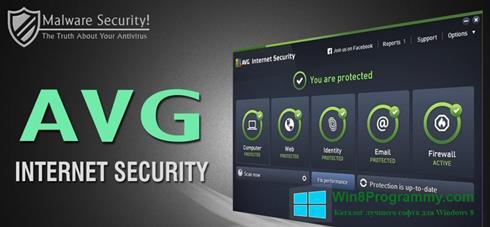 Скриншот программы AVG Internet Security для Windows 8