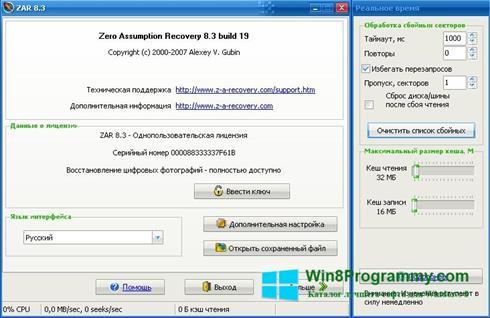 Скриншот программы Zero Assumption Recovery для Windows 8