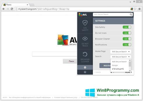 Скриншот программы AVG для Windows 8