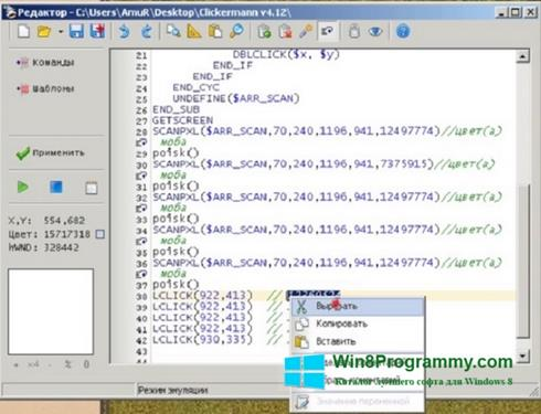 Скриншот программы Clickermann для Windows 8