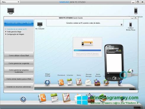 Скриншот программы Samsung PC Studio для Windows 8