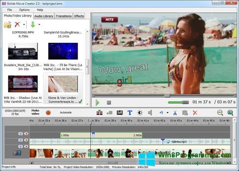 Скриншот программы Bolide Movie Creator для Windows 8
