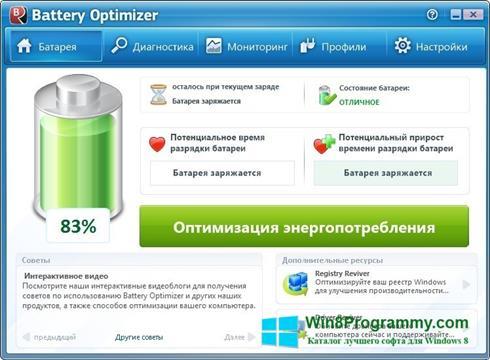 Скриншот программы Battery Optimizer для Windows 8