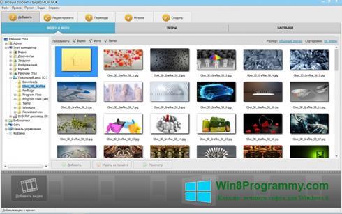 Скриншот программы ВидеоМОНТАЖ для Windows 8
