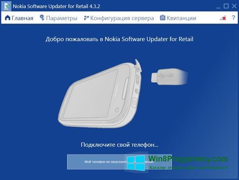 Скриншот программы Nokia Software Updater для Windows 8