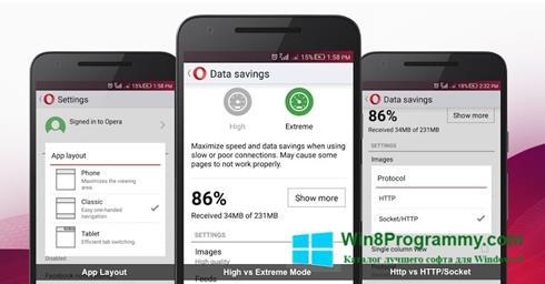 Скриншот программы Opera Mini для Windows 8