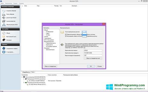 Скриншот программы Alcohol 52% для Windows 8