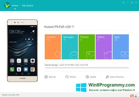 Скриншот программы Huawei HiSuite для Windows 8