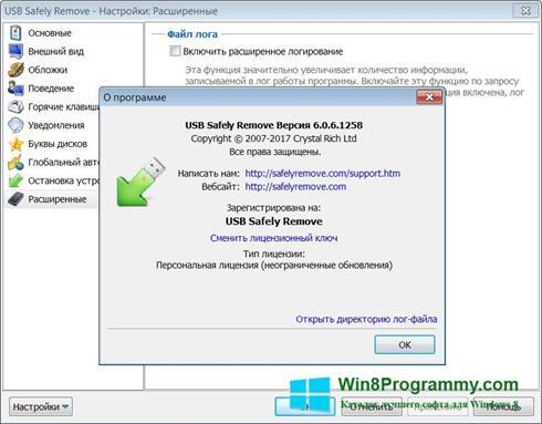 Скриншот программы USB Safely Remove для Windows 8