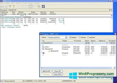 Скриншот программы DMDE для Windows 8